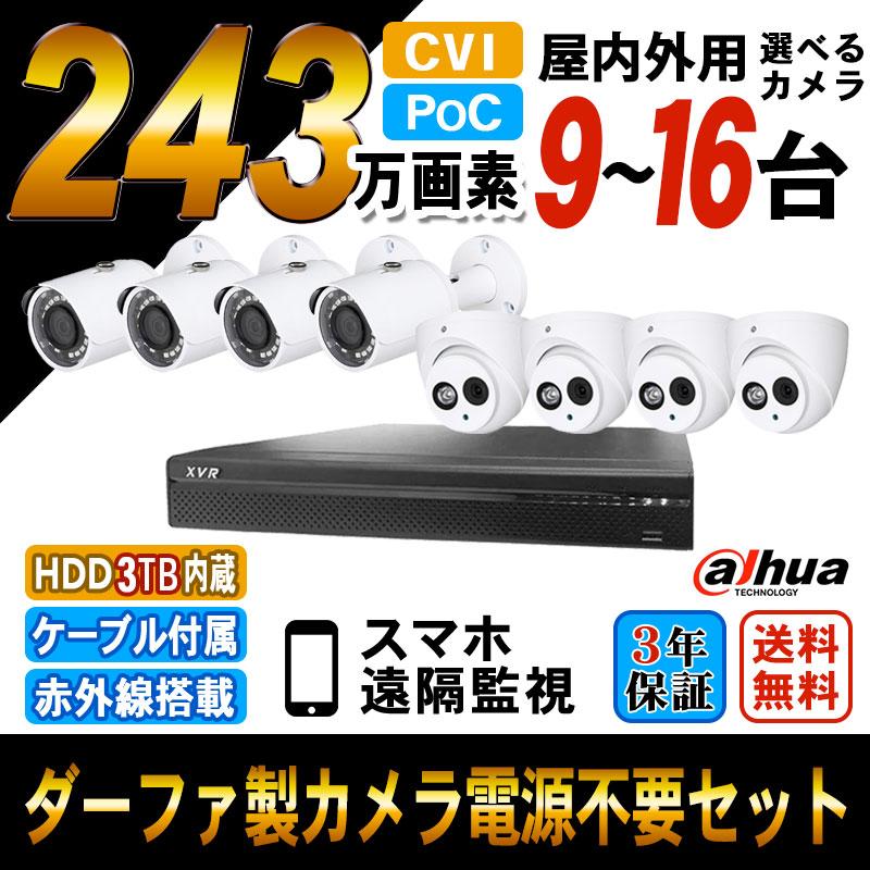 防犯カメラ 家庭用 録画機セット 防犯カメラセット 遠隔監視 Dahua CVI243万画素 カメラ9台~16台 16chレコーダー HDD3TB込 PoC 給電 電源不要   DHPOC-SET-16CH 送料無料