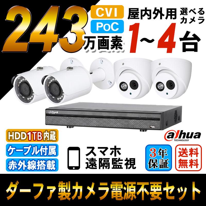 防犯カメラ 家庭用 録画機セット 防犯カメラセット 遠隔監視 Dahua CVI243万画素 カメラ1台~4台 4chレコーダー HDD1TB込 PoC 給電 電源不要   DHPOC-SET-4CH 送料無料