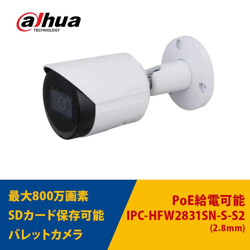 防犯カメラ IPC-HFW2831SN-S-S2 Dahua 屋外 IP 800万画素 4K レンズサイズ2.8mm バレット型 PoE 送料無料