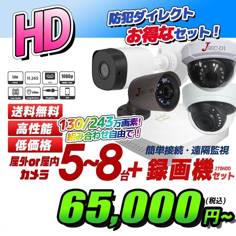 【選べる屋外・屋内カメラ】防犯カメラ5~8台 録画機能付きHDD2TB付き 8CH jstset-8ch【送料無料】