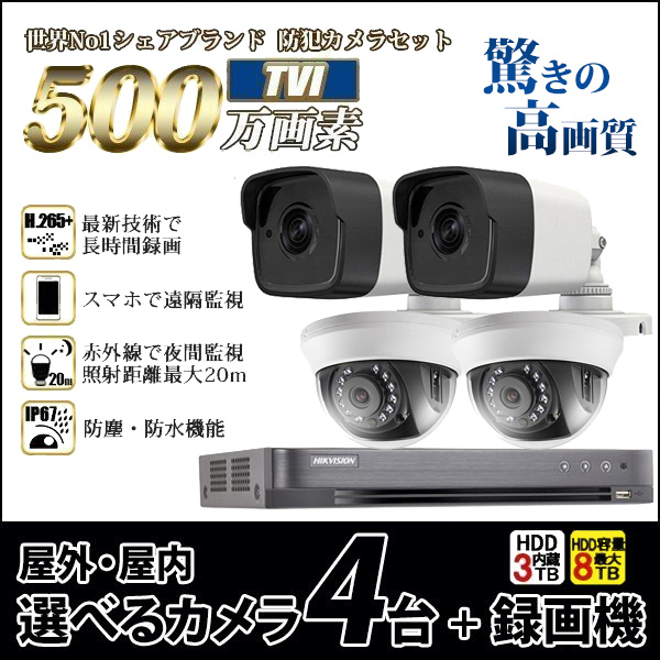 防犯カメラ 家庭用 録画機セット HIKVISION TVI500万画素 カメラ4台 4chレコーダー HDD3TB込 HD-TVI 5MP-SET-C4-3TB
