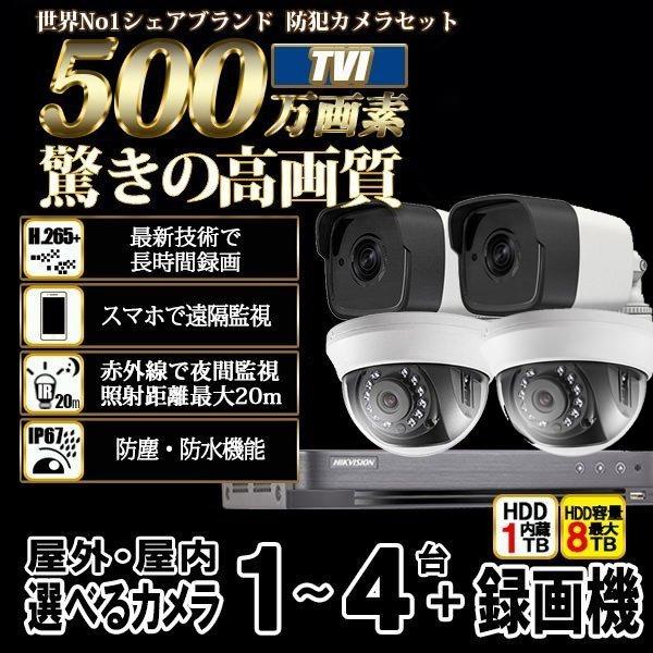 防犯カメラ 家庭用 録画機セット HIKVISION TVI500万画素 カメラ1~4台 4chレ コーダー HDD1TB込 HD-TVI 5MP-SET-4CH