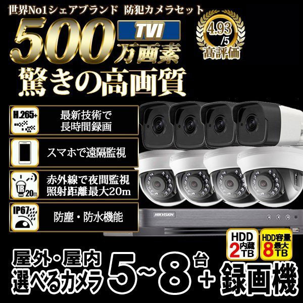 防犯カメラ 家庭用 録画機セット HIKVISION TVI500万画素 カメラ5~8台 8chレコーダー HDD2TB込 HD-TVI 5MP-SET-8CH