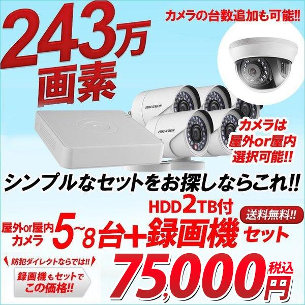 防犯カメラ 屋外 屋内 カメラ5~8台 2TB AHD 防犯カメラセット