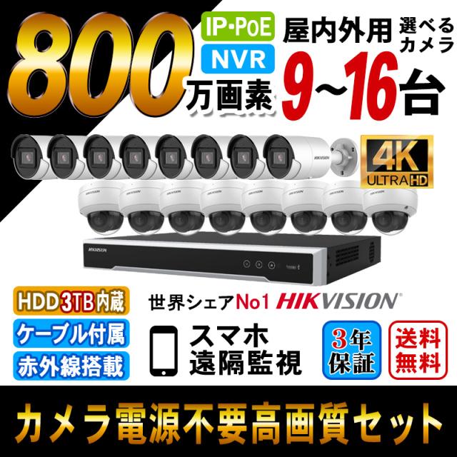 防犯カメラ 屋外 屋内 800万画素 4K Ultra HD カメラ9~16台 3TBHDD IPシステム 防犯カメラセット