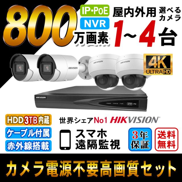 防犯カメラ 家庭用 録画機セット 防犯カメラセット 遠隔監視 800万画素 カメラ1~4台 HDD3TB込 PoE 給電 電源不要 屋外 屋内 4K-SET-4CH 送料無料