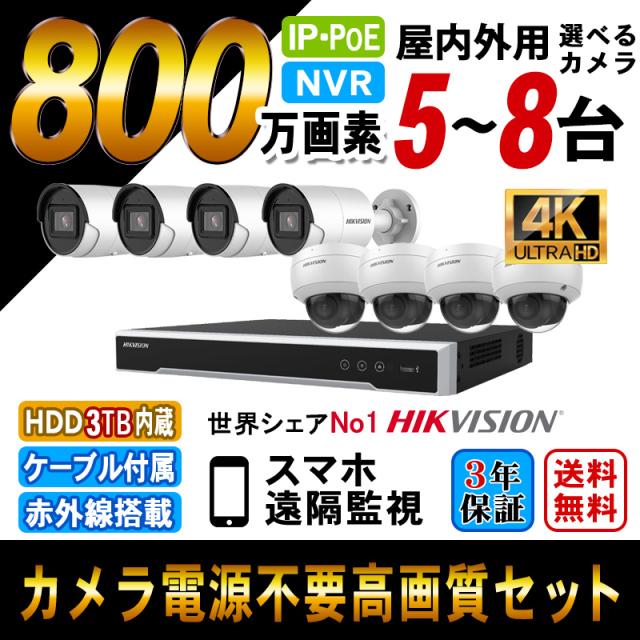 防犯カメラ 屋外 屋内 800万画素 4K Ultra HD カメラ5~8台 3TBHDD IPシステム 防犯カメラセット