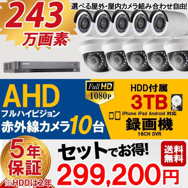 防犯カメラ 屋外 屋内 防犯カメラセット 選べるカメラセット 9点セット AHD 243万画素 監視カメラ10台 HDD 3TB付 (要取り付け)  録画機能付 16CH