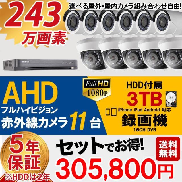 防犯カメラ 屋外 屋内 防犯カメラセット 選べるカメラセット 9点セット AHD 243万画素 監視カメラ11台 HDD 3TB付 (要取り付け)  録画機能付 16CH