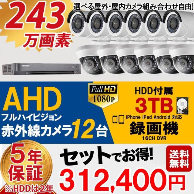 防犯カメラ 屋外 屋内 防犯カメラセット 選べるカメラセット 9点セット AHD 243万画素 監視カメラ12台 HDD 3TB付 (要取り付け) 録画機能付 16CH