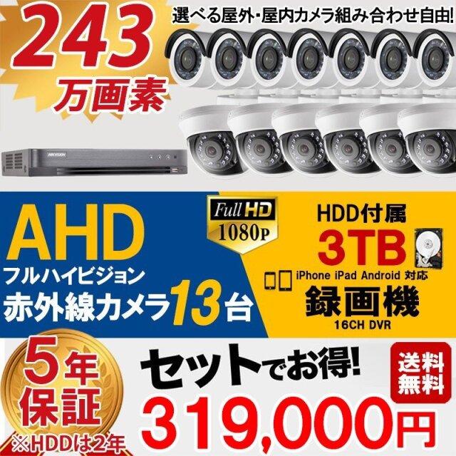 防犯カメラ 屋外 屋内 防犯カメラセット 選べるカメラセット 9点セット AHD 243万画素 監視カメラ13台 HDD 3TB付 (要取り付け)  録画機能付 16CH