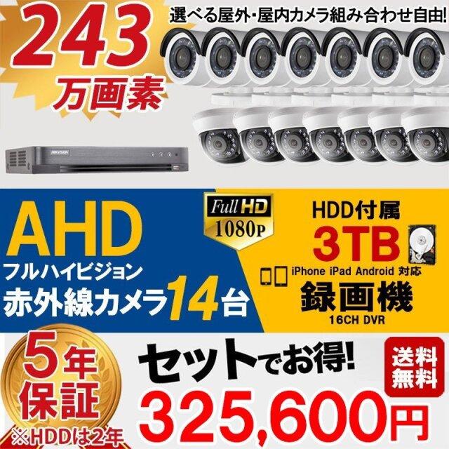 防犯カメラ 屋外 屋内 防犯カメラセット 選べるカメラセット 9点セット AHD 243万画素 監視カメラ14台 HDD 3TB付 (要取り付け)  録画機能付 16CH
