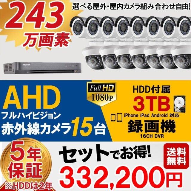 防犯カメラ 屋外 屋内 防犯カメラセット 選べるカメラセット 9点セット AHD 243万画素 監視カメラ15台 HDD 3TB付 (要取り付け)  録画機能付 16CH