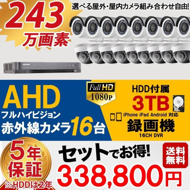 防犯カメラ 屋外 屋内 防犯カメラセット 選べるカメラセット 9点セット AHD 243万画素 監視カメラ16台 HDD 3TB付 (要取り付け)  録画機能付 16CH