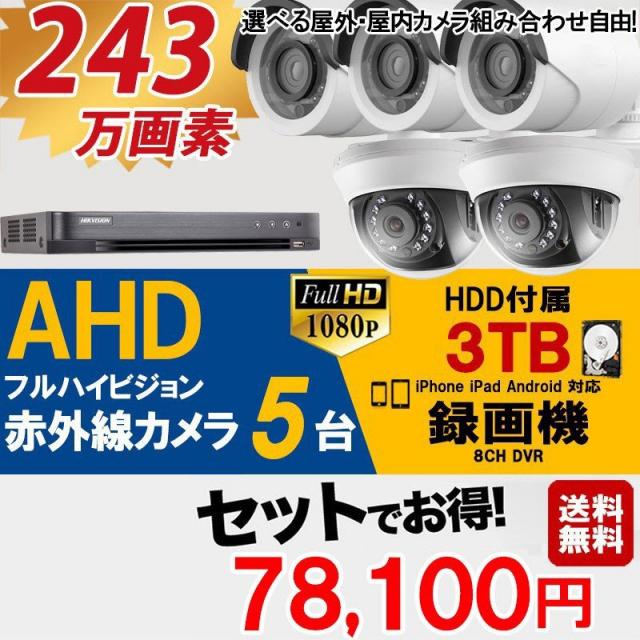 防犯カメラ 家庭用 録画機セット 防犯カメラセット 遠隔監視 AHD243万画素 カメラ5台セット HIKVISION HDD3TB込 屋外 屋内 8chレコーダー AHD-5SET-3TB 送料無料