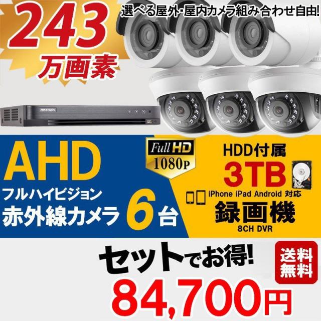 防犯カメラ 家庭用 録画機セット 防犯カメラセット 遠隔監視 AHD243万画素 カメラ6台セット HIKVISION HDD3TB込 屋外 屋内 8chレコーダー AHD-6SET-3TB 送料無料