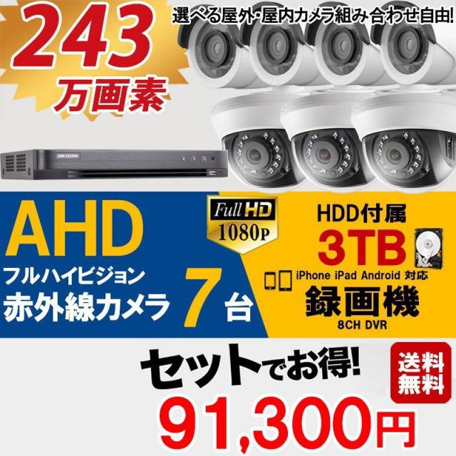 犯カメラ 家庭用 録画機セット 防犯カメラセット 遠隔監視 AHD243万画素 カメラ7台 HDD3TB込 屋外 屋内 8chレコーダー AHD-7SET-3TB  送料無料