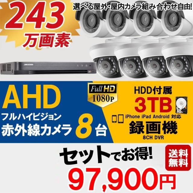 防犯カメラ 家庭用 録画機セット 防犯カメラセット 遠隔監視 AHD243万画素 カメラ8台 HDD3TB込 屋外 屋内 8chレコーダー AHD-8SET-3TB 送料無料