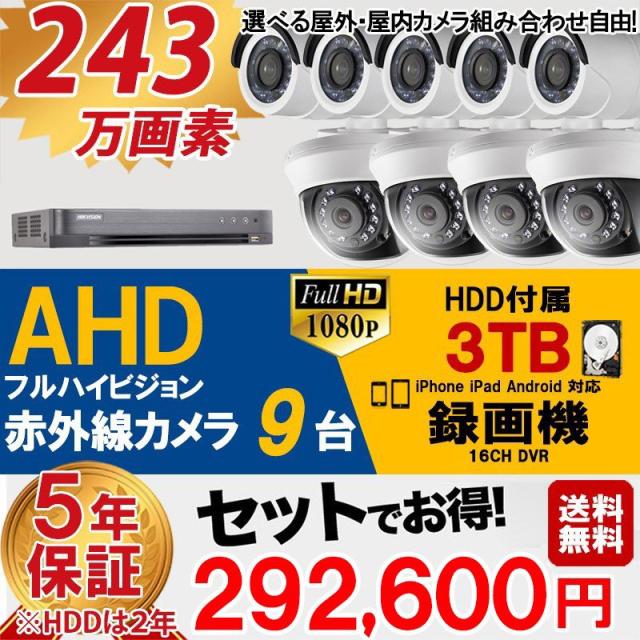 防犯カメラ 屋外 屋内 防犯カメラセット 選べるカメラセット 9点セット AHD 243万画素 監視カメラ9台 HDD 3TB付 (要取り付け)  録画機能付 16CH