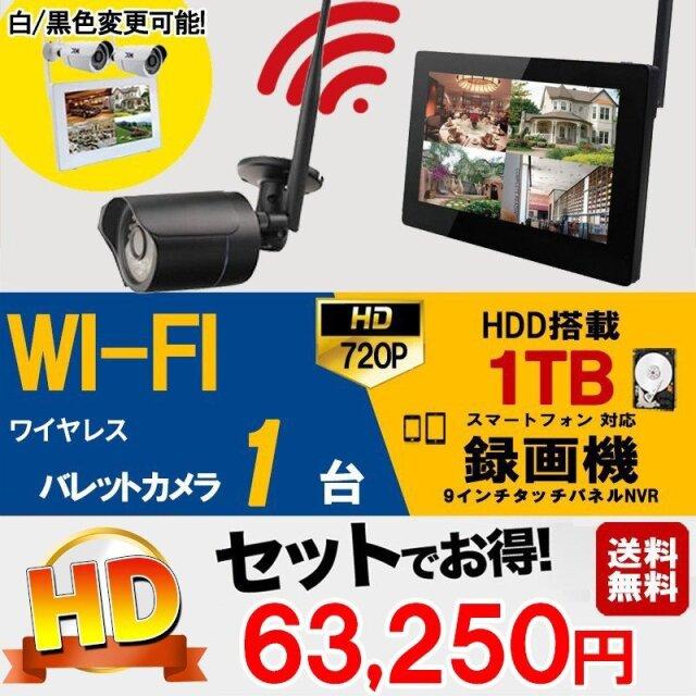 防犯カメラ 屋外 Wi-Fi 130万画素 防犯カメラセット カメラ1台 WiFi ワイヤレス BH-KW27N1