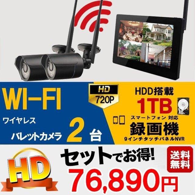 防犯カメラ 屋外 Wi-Fi 130万画素 防犯カメラセット カメラ2台 WiFi ワイヤレス BH-KW27N2