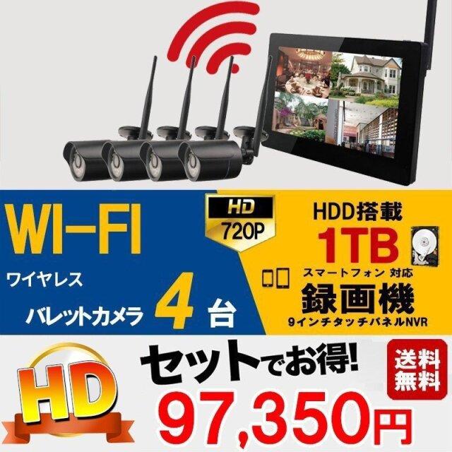 防犯カメラ 屋外 Wi-Fi 130万画素 防犯カメラセット カメラ4台 WiFi ワイヤレス BH-KW27N4