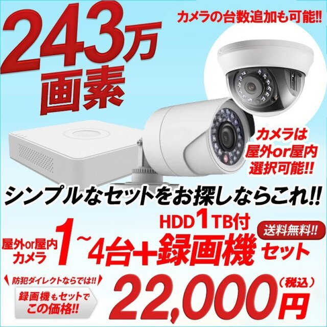 防犯カメラ 屋外 屋内 カメラ1~4台 1TB AHD 防犯カメラセット BHC-SET-14