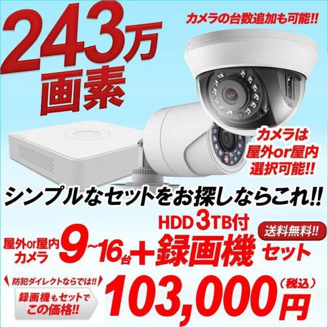 防犯カメラ 屋外 屋内 カメラ9~16台 HDD 3TB付き BHCセット