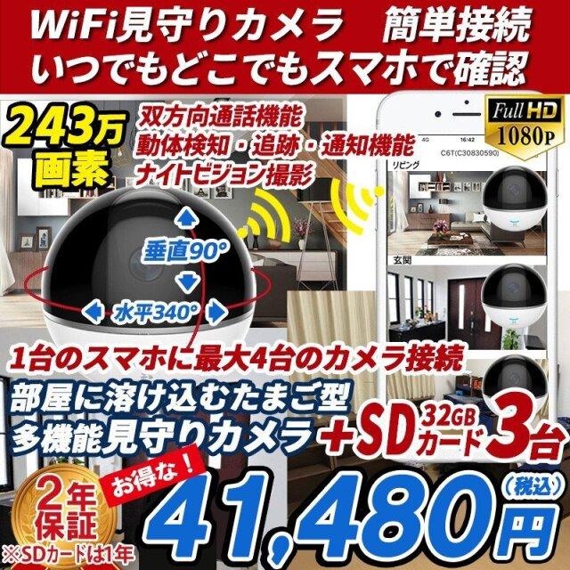 防犯カメラ 家庭用 見守りカメラ C6TC 3台 SDカードセット WI-FI対応