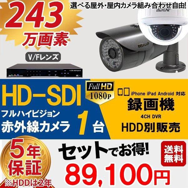 業務用 防犯カメラセット HD-SDI 243万画素 屋内・室外兼用 赤外線 監視カメラ×1台 録画機能付 4CH (HDD別) スマホ対応 hd-set7-c1