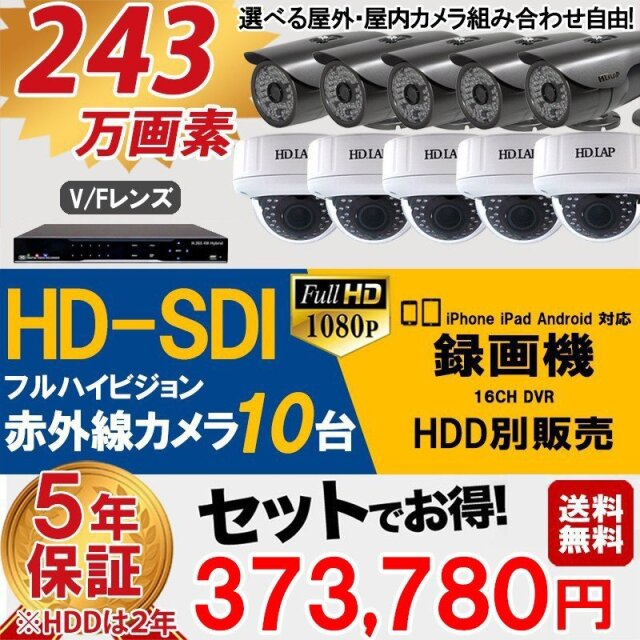 業務用防犯カメラセット HD-SDI 243万画素 屋内用・屋外用赤外線カメラ 組合せ自由の10台セットと16CHスマホ対応 録画機セット hd-set7-c10