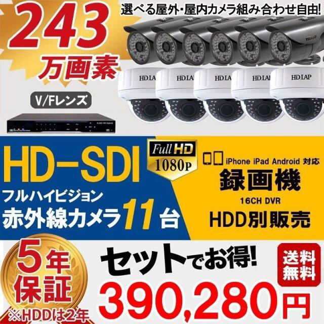 業務用防犯カメラセット HD-SDI 243万画素 屋内用・屋外用赤外線カメラ 組合せ自由の11台セットと16CHスマホ対応 録画機セット(HDD別) hd-set7-c11