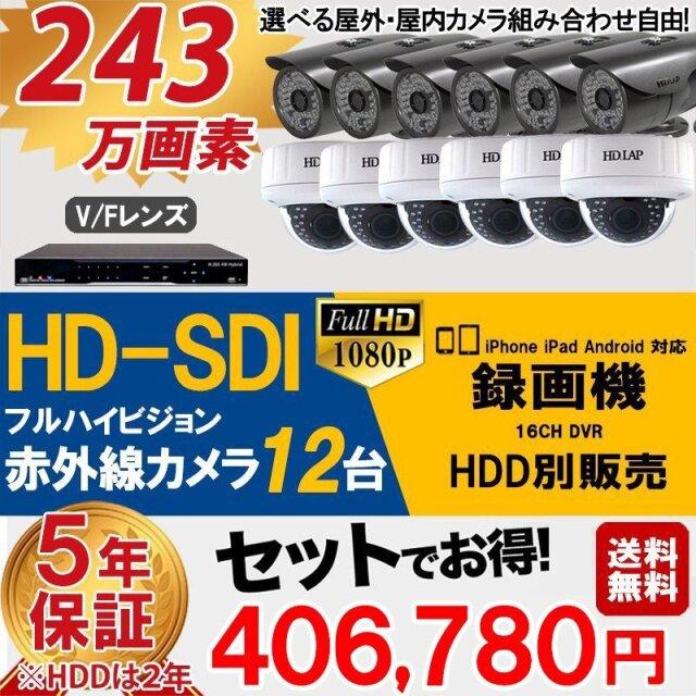 業務用防犯カメラセット HD-SDI 243万画素 屋内用・屋外用赤外線カメラ 組合せ自由の12台セットと16CHスマホ対応 録画機セット (HDD別) hd-set7-c12