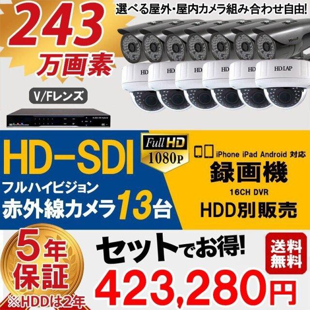 業務用防犯カメラセット HD-SDI 243万画素 屋内用・屋外用赤外線カメラ 組合せ自由の13台セットと16CHスマホ対応 録画機セット(HDD別) hd-set7-c13