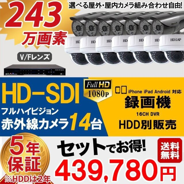 業務用防犯カメラセット HD-SDI 243万画素 屋内用・屋外用赤外線カメラ 組合せ自由の14台セットと16CHスマホ対応 録画機セット (HDD別)hd-set7-c14