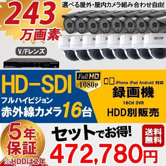 業務用防犯カメラセット HD-SDI 243万画素 屋内用・屋外用赤外線カメラ 組合せ自由の16台セットと16CHスマホ対応 録画機セット(HDD別) hd-set7-c16