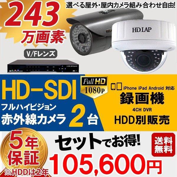 業務用 防犯カメラセット HD-SDI 243万画素 屋内・室外兼用 赤外線 監視カメラ×2台 録画機能付 4CH (HDD別) スマホ対応 hd-set7-c2
