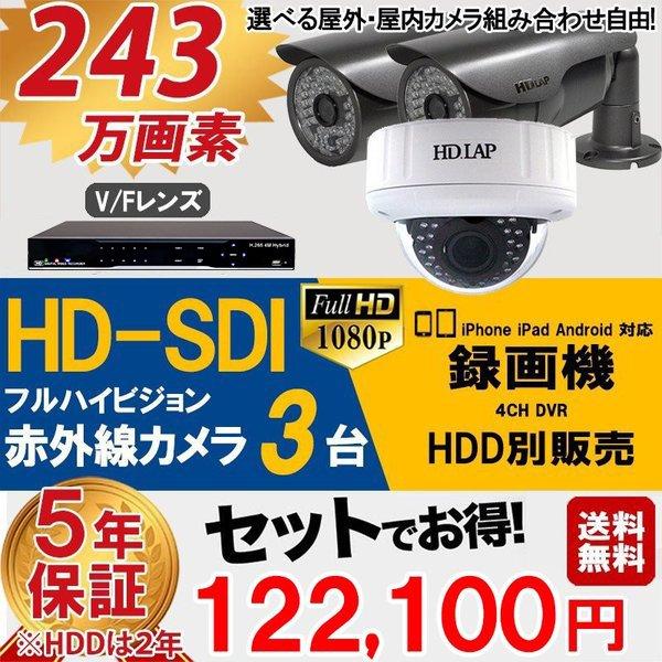 業務用 防犯カメラセット HD-SDI 243万画素 屋内・室外兼用 赤外線 監視カメラ×3台 録画機能付 4CH (HDD別) スマホ対応 hd-set7-c3