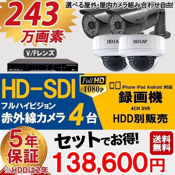 業務用 防犯カメラセット HD-SDI 243万画素 屋内・室外兼用 赤外線 監視カメラ×4台 録画機能付 4CH (HDD別)スマホ対応 hd-set7-c4