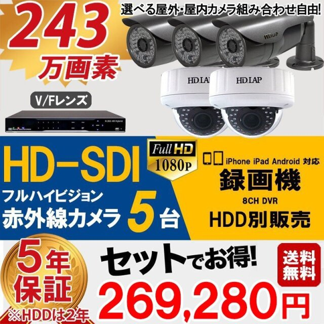 業務用防犯カメラセット HD-SDI 243万画素 屋内用・屋外用赤外線カメラ 組合せ自由の5台セットと8CHスマホ対応 録画機セット(HDD別) hd-set7-c5