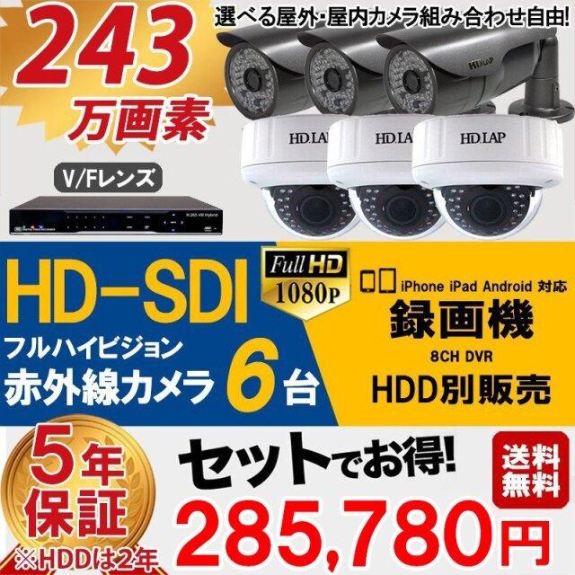 業務用防犯カメラセット HD-SDI 243万画素 屋内用・屋外用赤外線カメラ 組合せ自由の6台セットと8CHスマホ対応 録画機セット(HDD別) hd-set7-c6