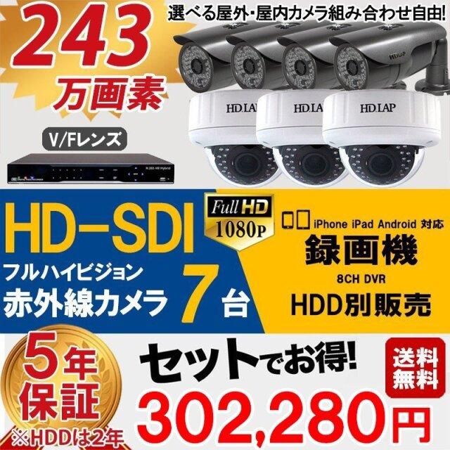 業務用防犯カメラセット HD-SDI 243万画素 屋内用・屋外用赤外線カメラ 組合せ自由の7台セットと8CHスマホ対応 録画機セット(HDD別) hd-set7-c7