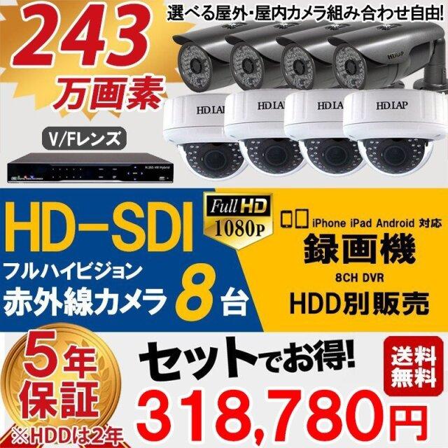 業務用防犯カメラセット HD-SDI 243万画素 屋内用・屋外用赤外線カメラ 組合せ自由の8台セットと8CHスマホ対応 録画機セット(HDD別) hd-set7-c8