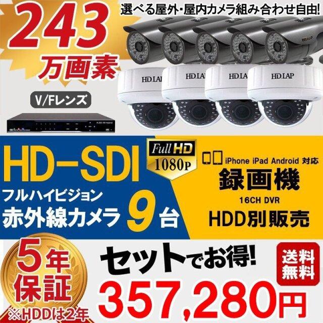 業務用防犯カメラセット HD-SDI 243万画素 屋内用・屋外用赤外線カメラ 組合せ自由の9台セットと16CHスマホ対応 録画機セット(HDD別) hd-set7-c9
