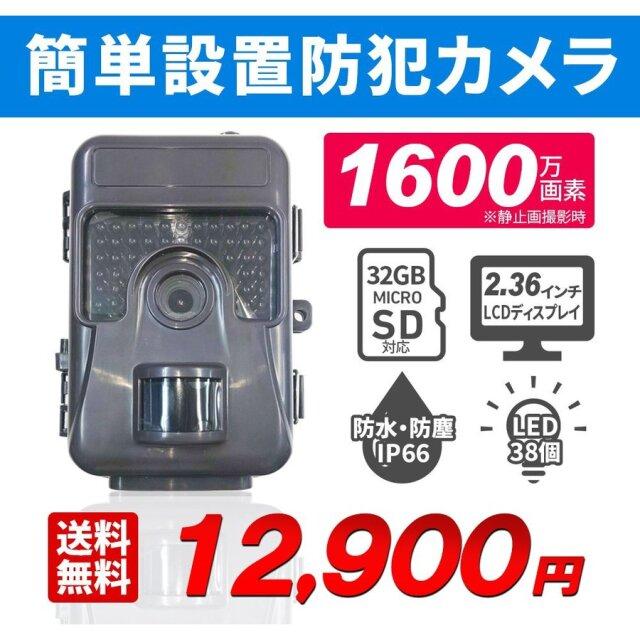 簡単設置 1600万画素 電池式トレイルカメラ 2.36インチディスプレイ搭載 ワイヤレスカメラ 配線不要 録画機能付 防犯カメラ