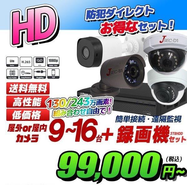【選べる屋外・屋内カメラ】防犯カメラ9~16台 録画機能付き HDD3TB付 JSTSET-16CH【送料無料】