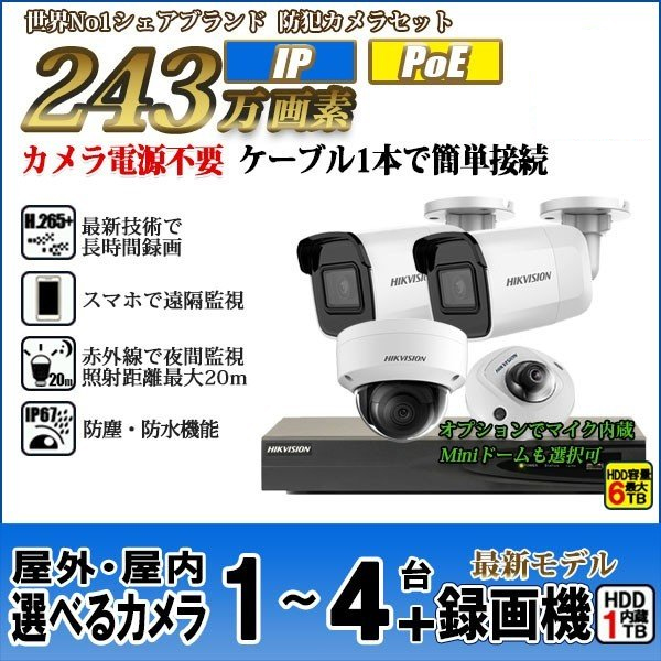 防犯カメラ 屋外 屋内 PoE対応 243万画素 1台~4台セット HDD1TB・録画機能付 4CH
