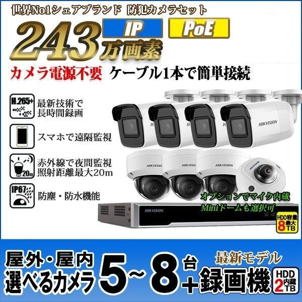防犯カメラ 家庭用 録画機セット 防犯カメラセット 遠隔監視 243万画素 カメラ5~8台 HDD2TB込 PoE 給電 電源不要 屋外 屋内 NVR-SET-8CH 送料無料