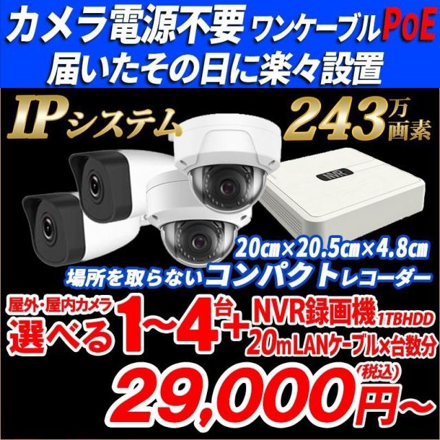 防犯カメラ 家庭用 録画機セット 防犯カメラセット 遠隔監視 243万画素 カメラ1~4台 HDD1TB込 PoE 給電 電源不要 屋外 屋内 NVR-SET2-4CH 送料無料