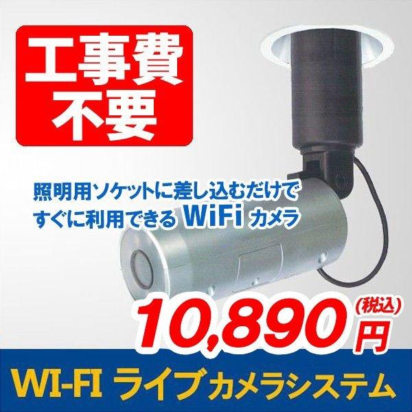 WI-FI対応カメラ 赤外線LED タイプ 工事不要 wifi ワイヤレス SDカード録画機能付